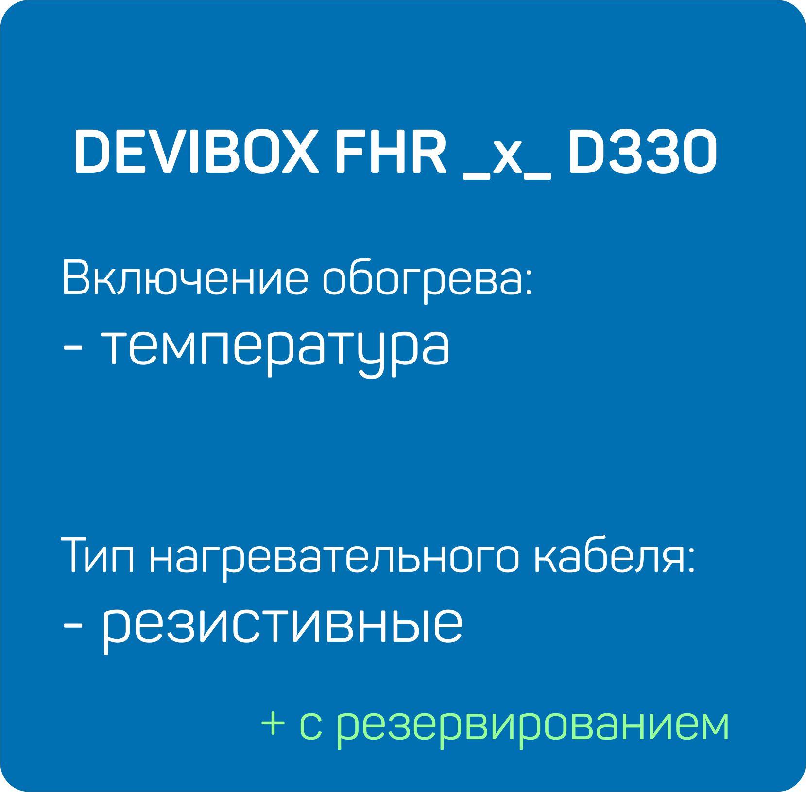 FHR _x_ D330