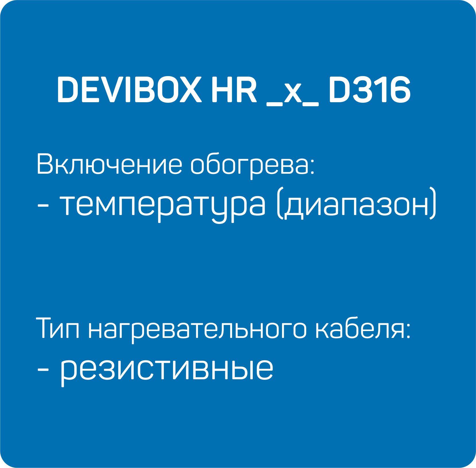 HR _x_ D316