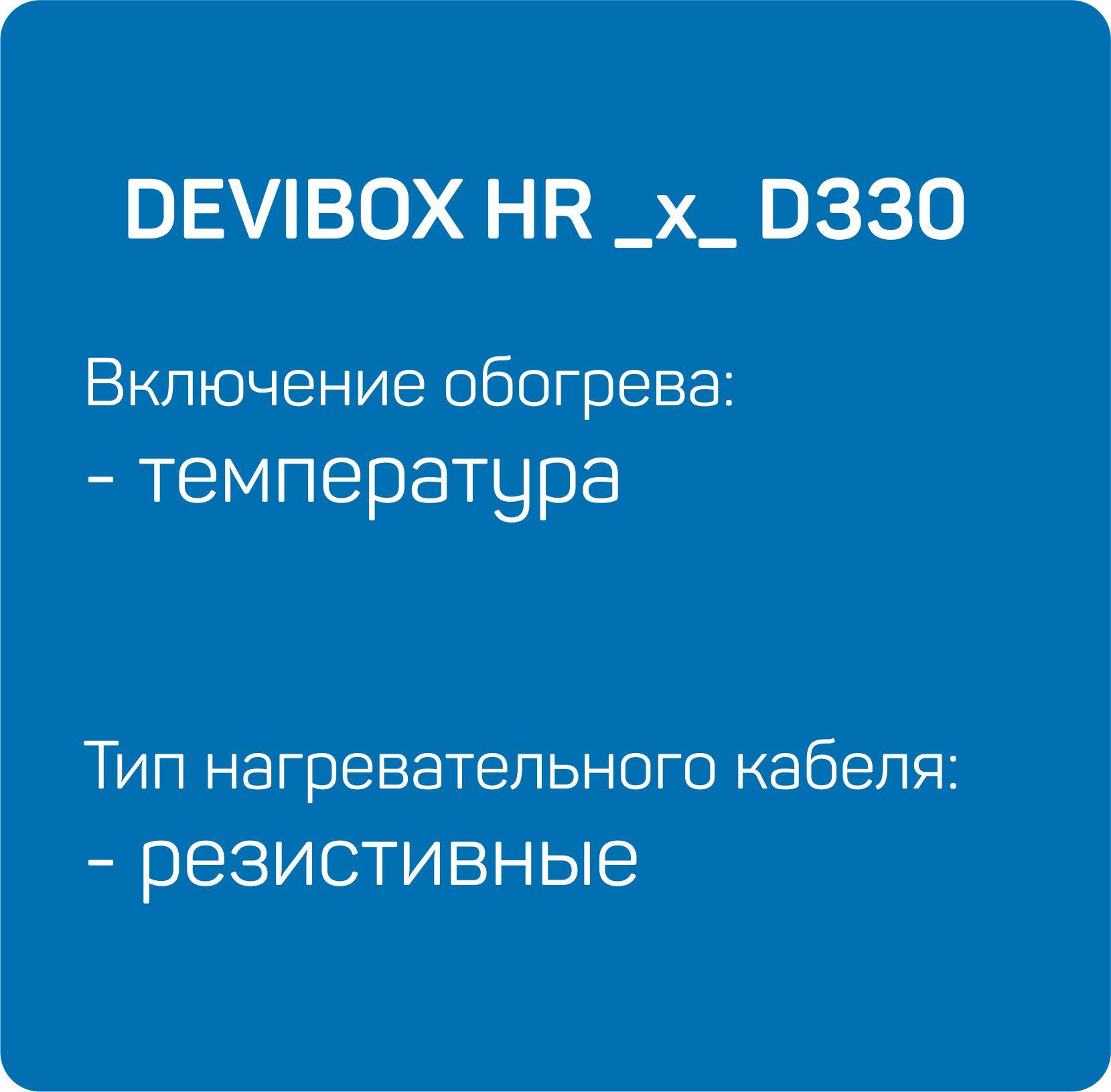 HR _x_ D330