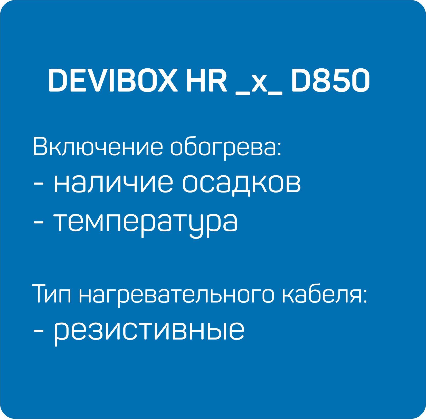 HR _x_ D850