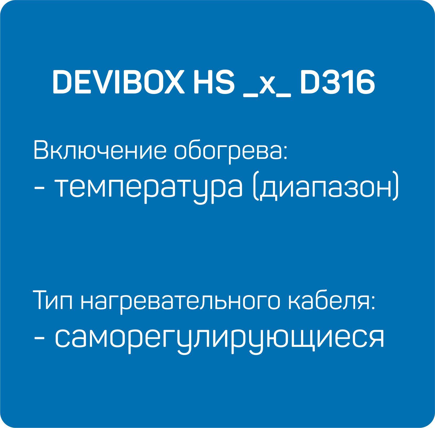 HS _x_ D316
