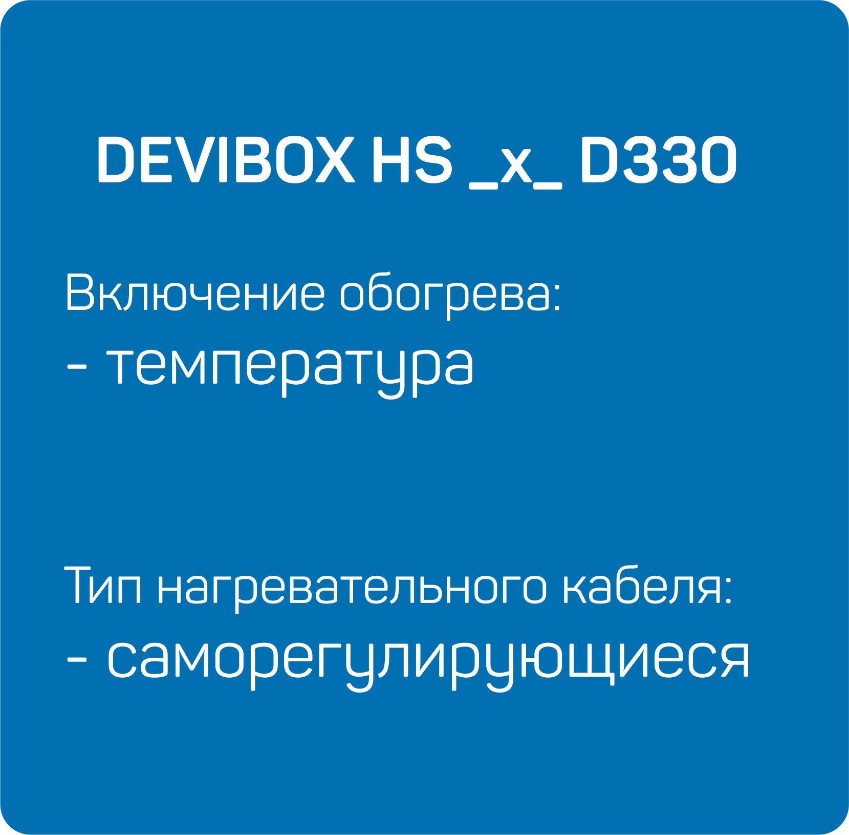 HS _x_ D330